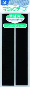 マジックテープ(裁縫)黒