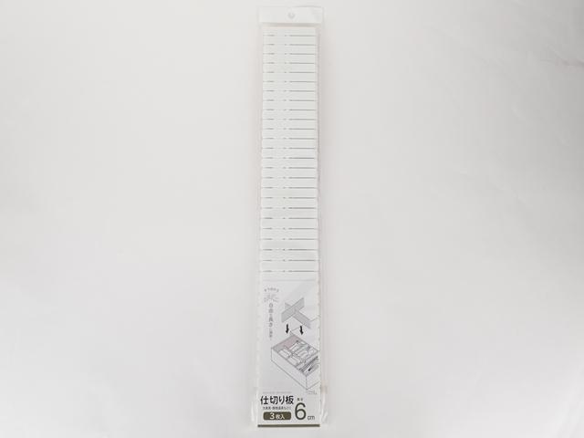 アイデア仕切り板・白(高さ6cm・3P)