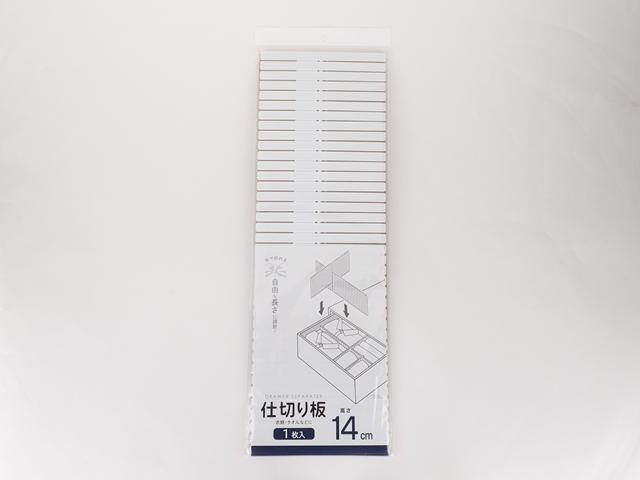 アイデア仕切り板・白 (高さ14cm)