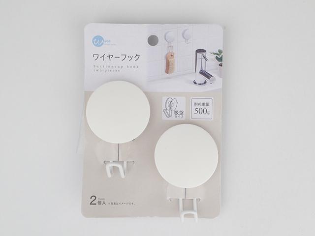 ワイヤ-フック2P