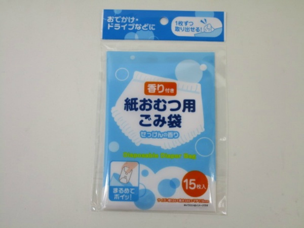 紙おむつ用ごみ袋