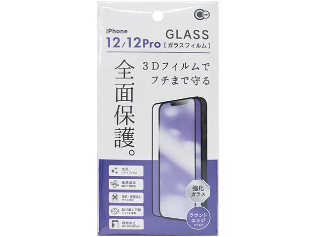 iPhone12/12Pro 全面保護ガラスフィルム