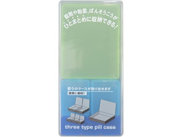 3タイプピルケース