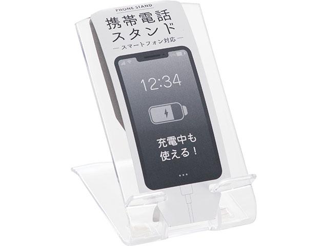 携帯電話スタンド クリア