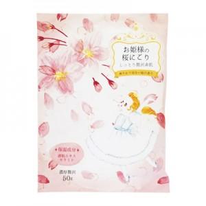 お姫様風呂 桜にごり