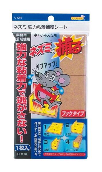 ネズミ強力粘着捕獲シート