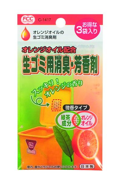 オレンジオイルの生ゴミ消臭剤/台紙付
