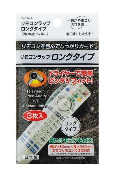 リモコンラップ ロングタイプ/台紙付