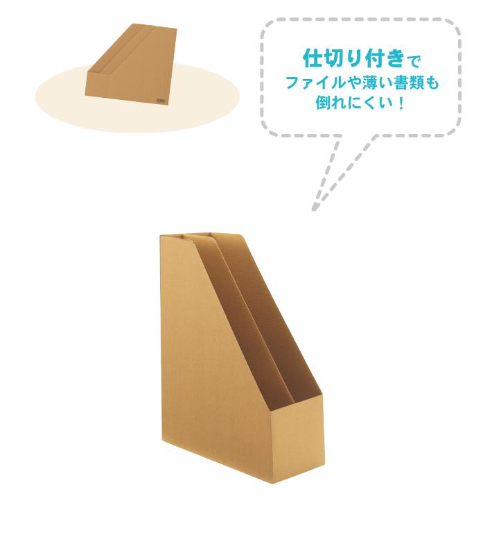 A4ファイルボックス タテ型 仕切り付