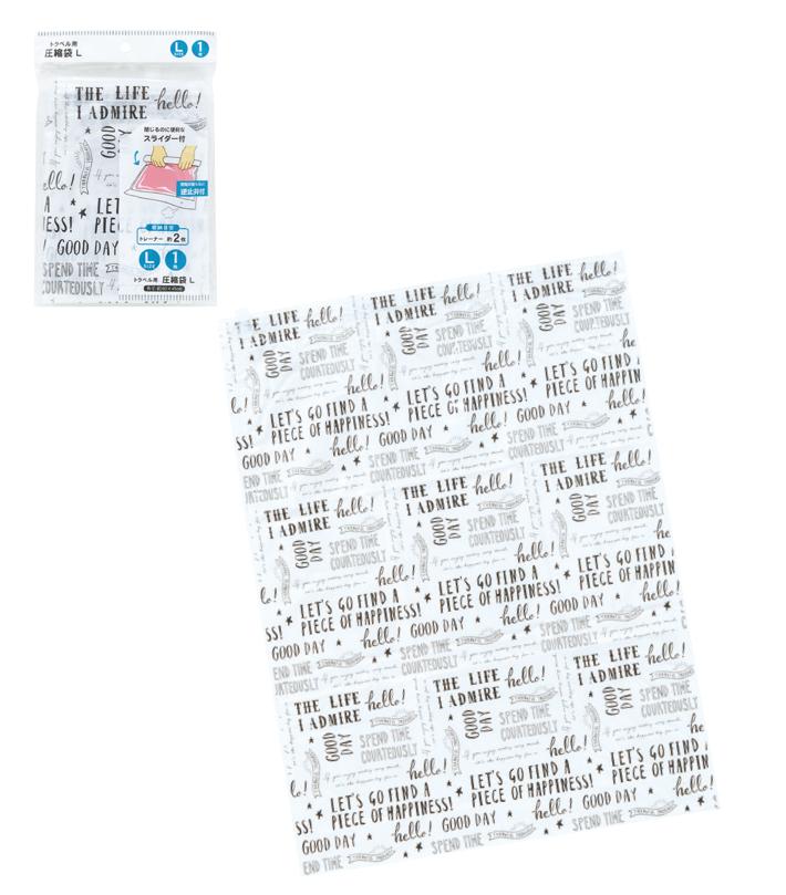 トラベル用圧縮袋 L