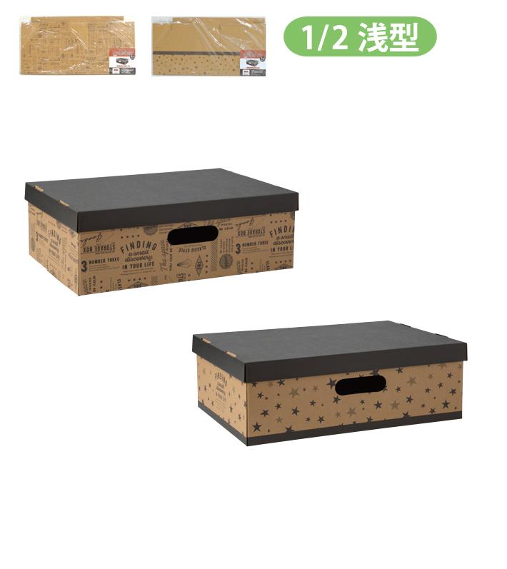 ペーパー収納BOX 1/2 浅型 フタ付 クラフトデザイン
