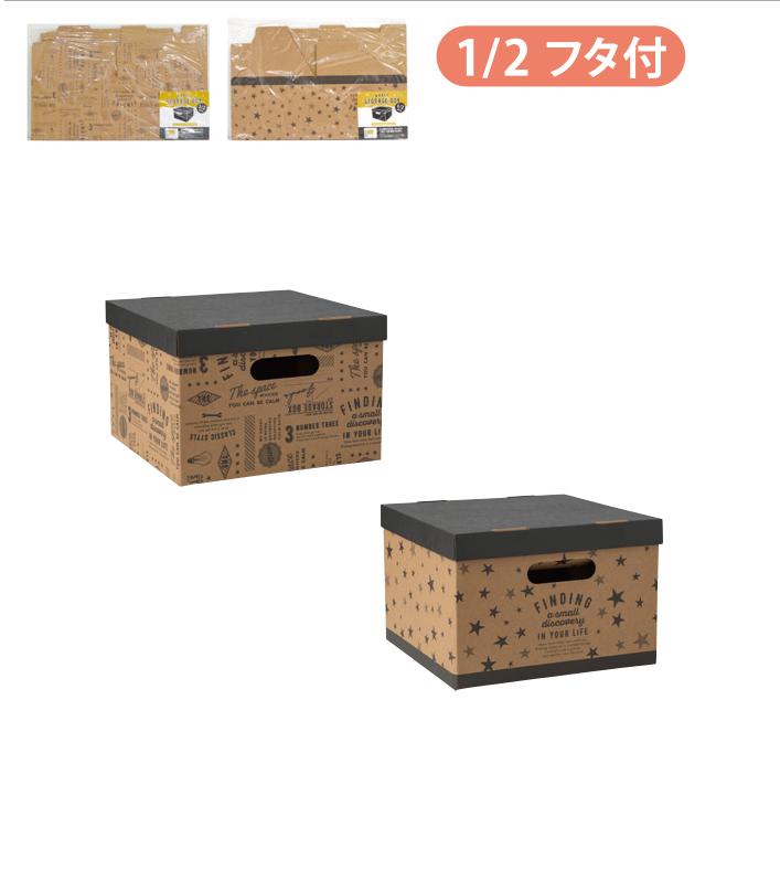 ペーパー収納BOX 1/2 フタ付 クラフトデザイン