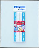 綾テープ 12mm巾