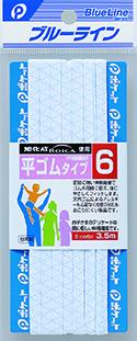 ブルーライン平ゴム6