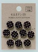 水玉ボタンS 10P