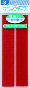マジックテープ(裁縫)赤