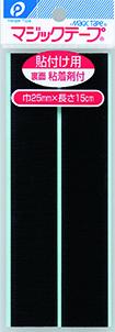 マジックテープ(貼付)黒