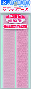 マジックテープ(貼付)ピンク