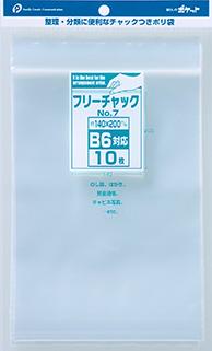フリーチャックNo.7(B6)