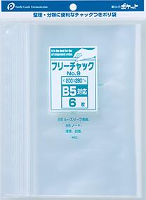 フリーチャックNo.9(B5)