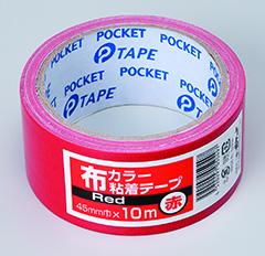 布カラー粘着テープ(赤)
