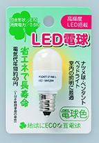 LED電球(電球色)