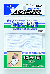 伸縮ネット包帯(手のひら・手首用)