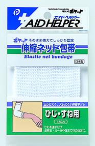伸縮ネット包帯(ひじ・すね用)