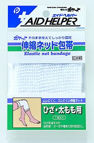 伸縮ネット包帯(ひざ・太もも用)