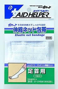 伸縮ネット包帯(足首用)