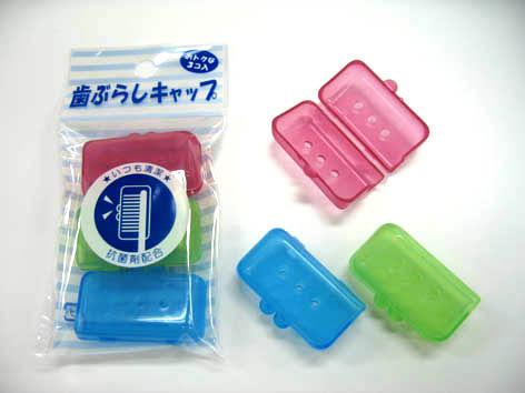 S 歯ブラシキャップ(3P)