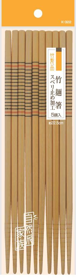 竹麺箸 5膳