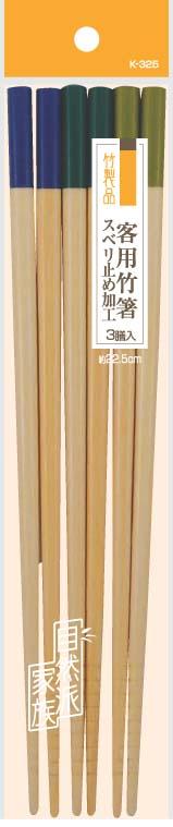 客用竹箸 3膳