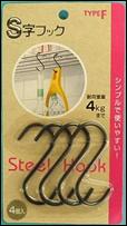 キッチンS字フック Fタイプ 4P