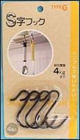 キッチンS字フック Gタイプ 4P