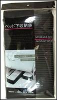 ベッド下収納袋 モノトーン
