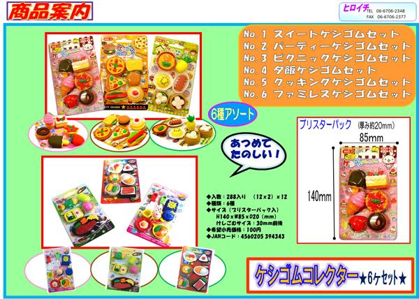 ケシゴムコレクター6種