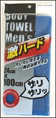 メンズ用ボディタオル超ハード