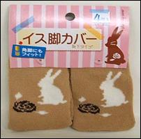 ニットイス脚カバー4Pウサギ