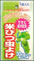 米びつ虫よけ(わさび成分)