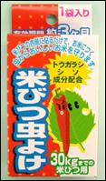 米びつ虫よけ(トウガラシ)
