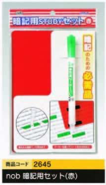 nob 暗記用STUDYセット(赤)