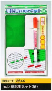 nob 暗記用STUDYセット(緑)