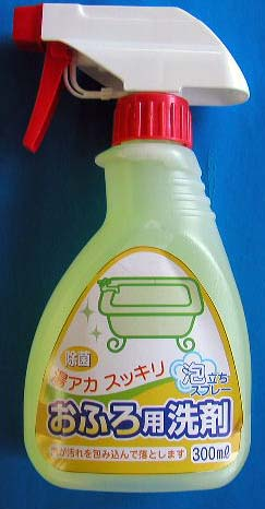 おふろ用洗剤