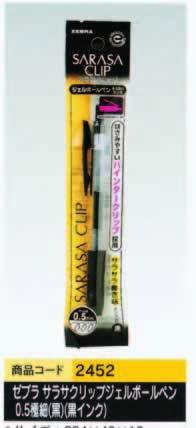 ゼブラ サラサクリップジェルボールペン0.5極細(黒)(黒インク)