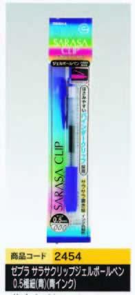 ゼブラ サラサクリップジェルボールペン0.5極細(青)(青インク)