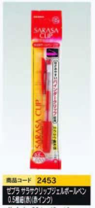 ゼブラ サラサクリップジェルボールペン0.5極細(赤)(赤インク)
