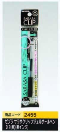 ゼブラ サラサクリップジェルボールペン0.7(黒)(黒インク)