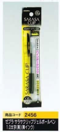 ゼブラ サラサクリップジェルボールペン1.0太字(黒)(黒インク)