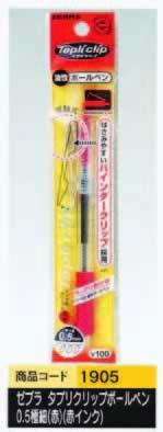 ゼブラ タプリクリップボールペン0.5極細(赤)(赤インク)